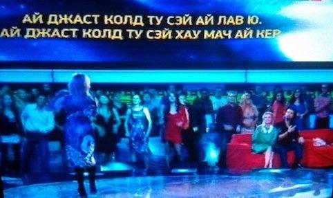 песня на английском языке по ТВ