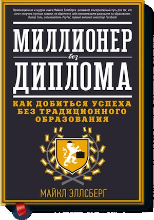 Книга «Миллионер без диплома»