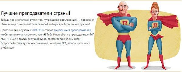 Скриншот видео-урока сайта 100ege.ru