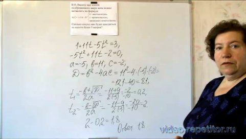 Скриншот видео-урока сайта 4ege.ru